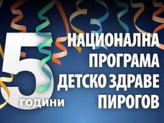 Национална програма детско здраве Пирогов, 5 години