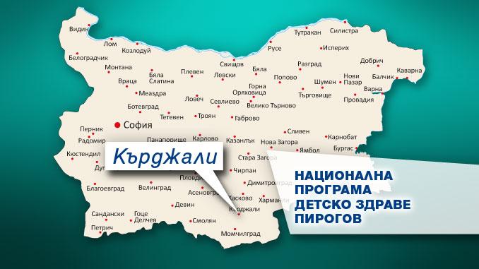 Национална програма детско здраве Пирогов, Кърджали