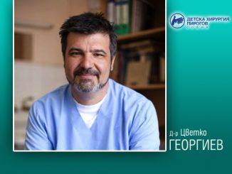 д-р Цветко Георгиев, Лекар на годината 2018, Детска хирургия, Пирогов