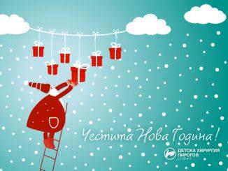 Честита Нова Година! Детска хирургия, Пирогов.