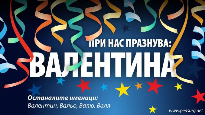 Имен ден празнува ст. м. с. Валентина Апостолова