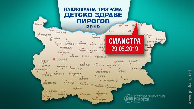 Национална програма детско здраве Пирогов 2019. Прегледи в Силистра.