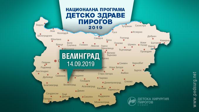 Национална програма детско здраве Пирогов 2019. Прегледи във Велинград.