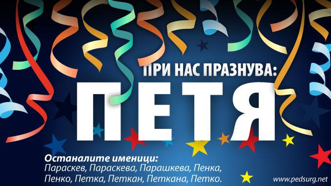 Имен ден празнува д-р Петя Мутафчиева, Детски хирургия
