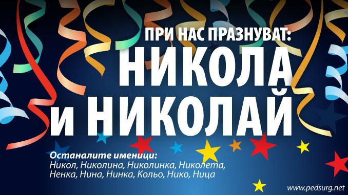 Имен ден празнуват д-р Николай Патоков и д-р Никола Картулев, Детски хирургия