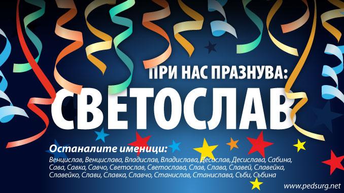 Имен ден празнува д-р Светослав Генов, Детски хирургия