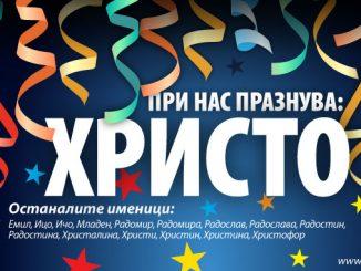 "Имен ден празнува доц. Христо Шивачев, д.м., Координатор на ""Специализирания комплекс по детски болести"" и Началник на ""Клиника по детска хирургия""."