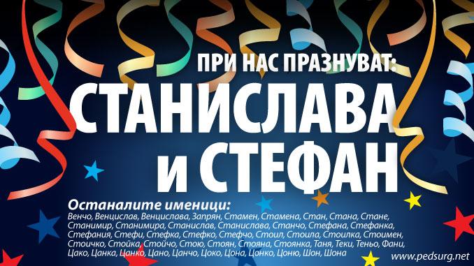 Имен ден празнуват д-р Станислава Боянова и д-р Стефан Стоилов