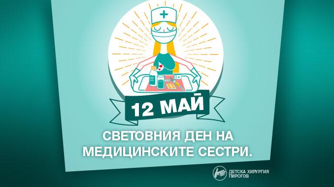 Световния ден на медицинските сестри.