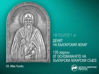 Детска хирургия, Денят на българския лекар, 120 години Български лекарски съюз