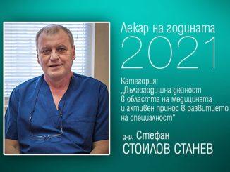 Д-р Стоилов – Лекар на годината 2021