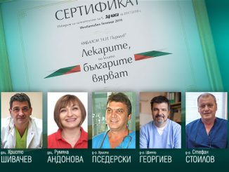 Лекарите на които вярваме, Детска хирургия, Пирогов, Шивачев, Андонова, Пседерски, Георгиев, Стоилов