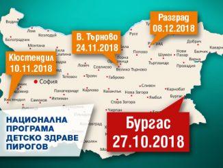 Nacionalna-programa-detsko-zdrave_Programa_Burgas