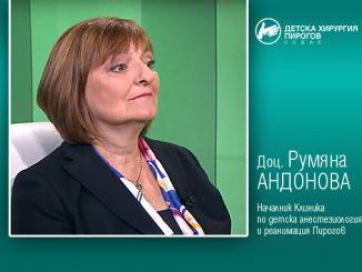 Доц. Румяна Андонова, Началник на Клиника по детска анестезиология и реанимация - Пирогов