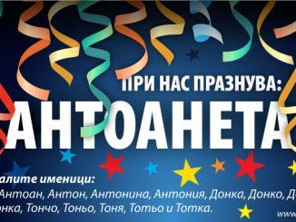 Имен ден празнува д-р Антоанета Тодорова Цакова-Докова