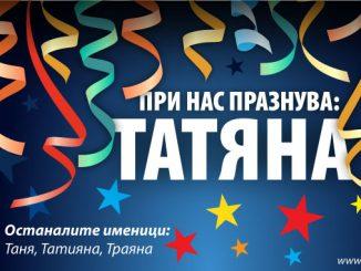 Имен ден празнува Д-р Татяна Траянова Мишева