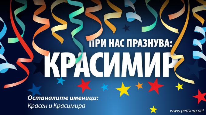 Имен ден празнуват д-р Красимир Теофилов и д-р Красимир Житиянов