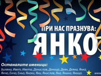 Имен ден празнува д-р Янко Пъхнев