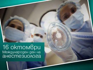 16 октомври: Международен ден на анестезиолога